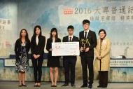 亞軍由香港中文大學奪得。