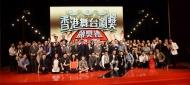 「第二十六屆香港舞台劇獎」圓滿結束,眾嘉賓及劇壇台前幕後人員進行大合照。
