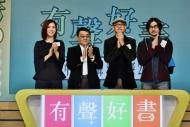 (左起)宣萱、黎小田、港台總監(電台)周國豐及黃修平應邀擔任比賽評判。