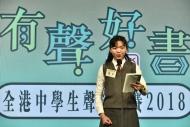 伊利沙伯中學的中五同學陳螢勝出比賽,奪得冠軍。