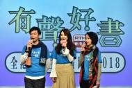 校園大使Hana菊梓喬(中)早前與上屆得獎同學,一同聲演《有聲好書》校園版的書目《童年的我•少年的我》,是日出席決賽為同學打氣並分享閱讀心得。