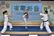 活動由香港空手道代表隊隊員(左起)曾綺婷、李振豪及鄭子文的表演揭開序幕。