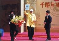 2000年,Uncle Ray被列入健力士世界纪录大全成为「全球持续主持电台节目最长久唱片骑师」,照片摄于香港电台千禧新岁酒会。