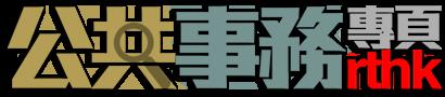 公共事务专页