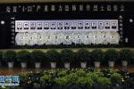 新疆喀什市舉行「犧牲烈士表彰會」,追授遇害的15人「優秀共產黨員」及「自治區反恐勇士」稱號。(圖片來源︰新華網)